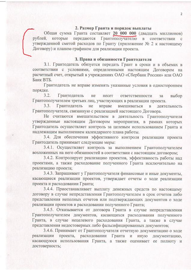 Договор-2