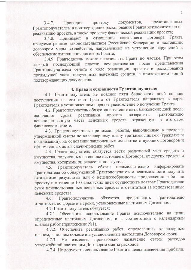 Договор-3