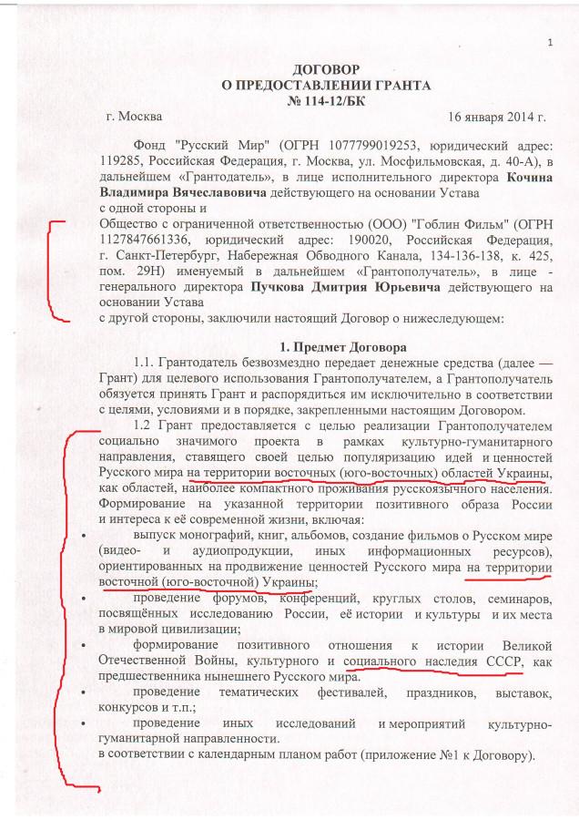 Договор-1