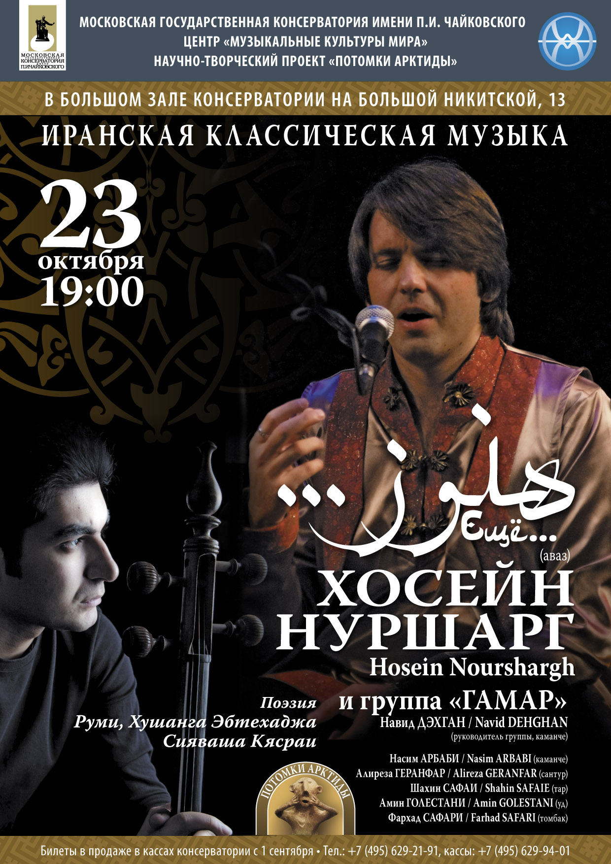 Афиша-23.10.2012_ред