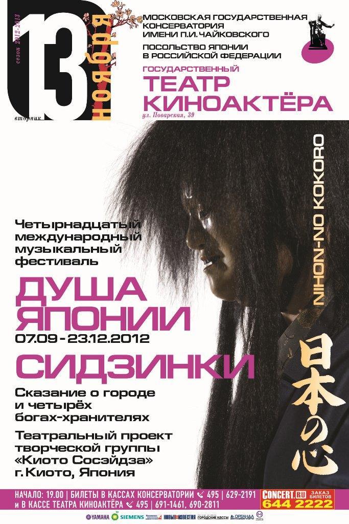13 ноября 2012: СИДЗИНКИ: Предание о городе и его четырёх богах-хранителях
