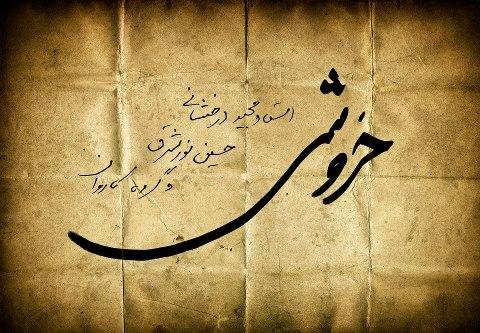 22 мая, иранская музыка