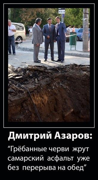 Азаров и яма