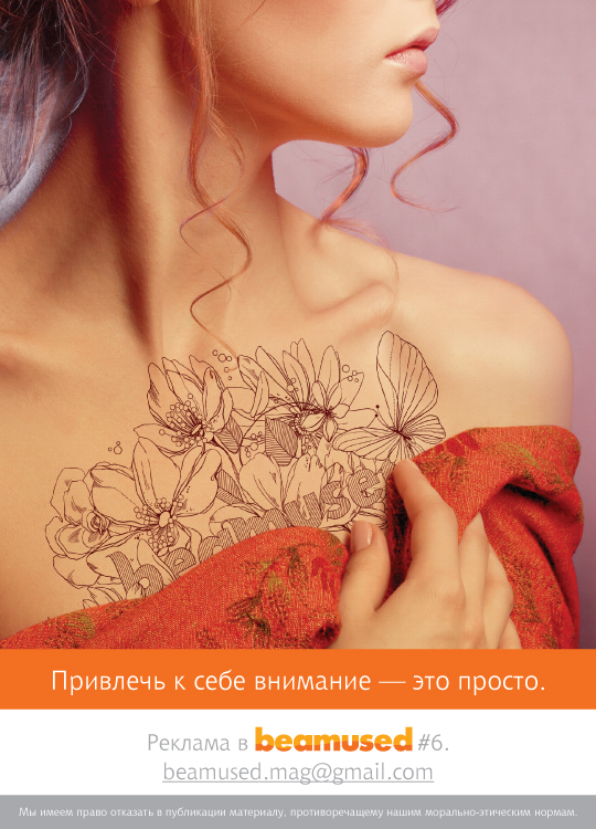 Объявление_91х127_реклама-end04-02