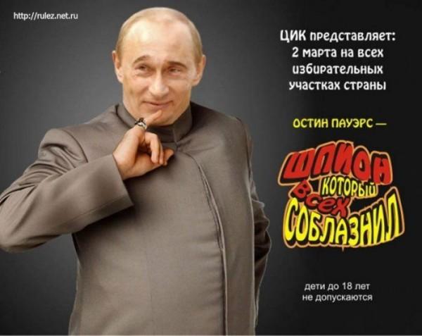 Путин шлюха