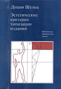 Шульц Д. - Эстетические критерии типизации изданий (1982).png