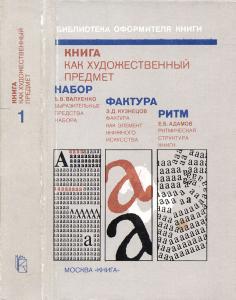 Адамов Е.Б. - Книга как художественный предмет-1.png