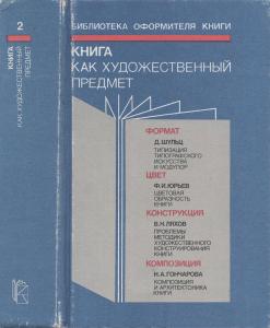Адамов Е.Б. - Книга как художественный предмет.png