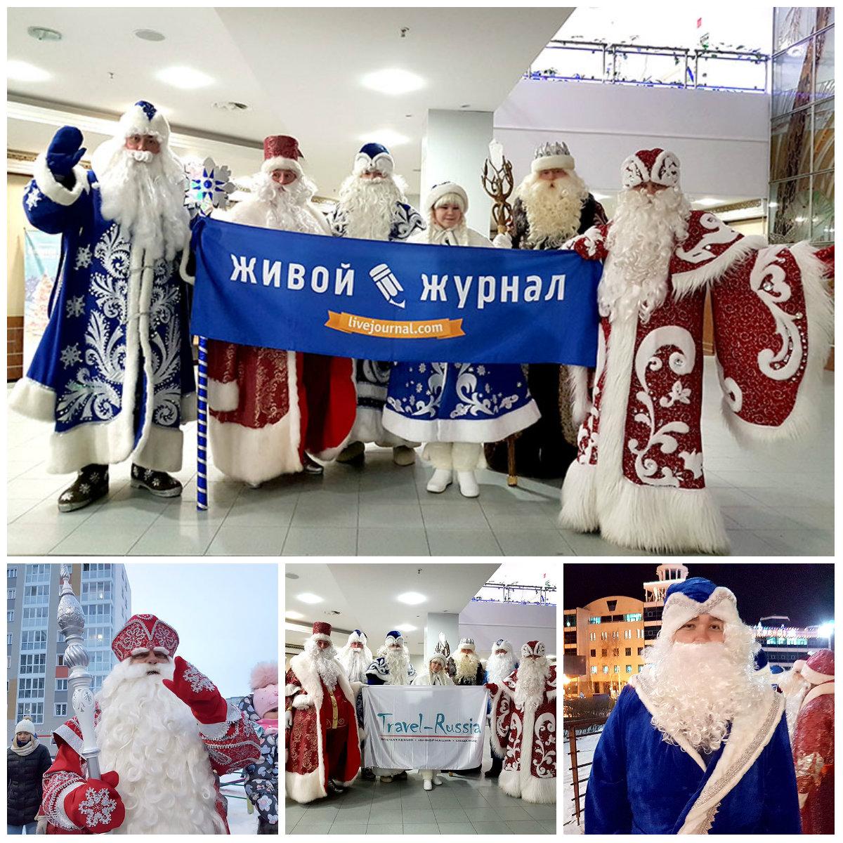 В Ханты-Мансийске выбрали лучшего Деда Мороза страны! Репортаж с места событий.