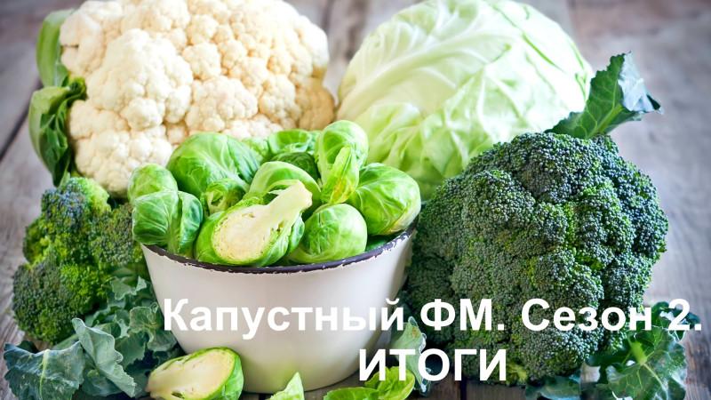 kapusta-brokkoli-belokochannaya
