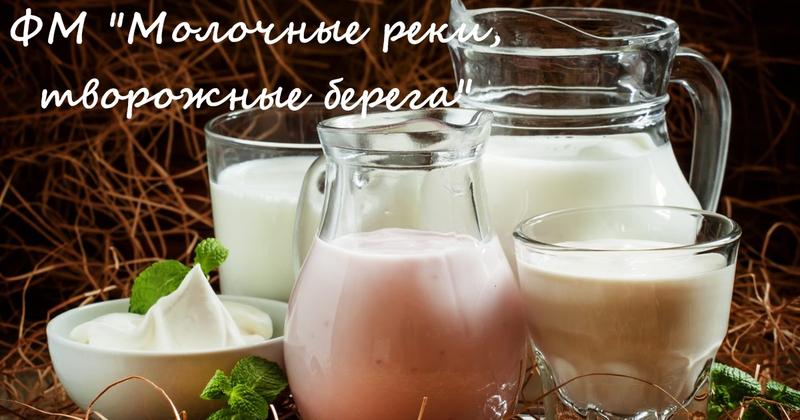 молоко-3