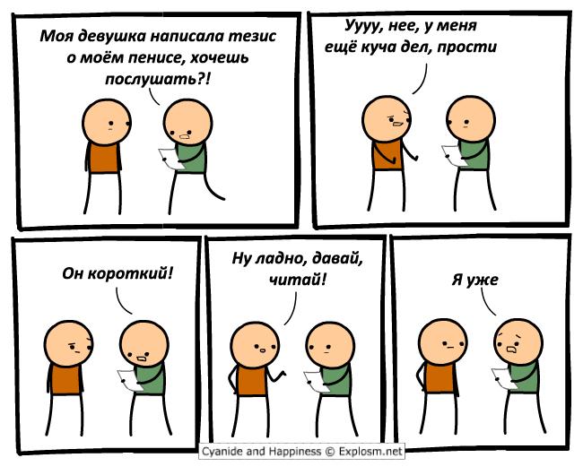 Cyanide-and-happiness-Комиксы-перевел-сам-пенис-1196370