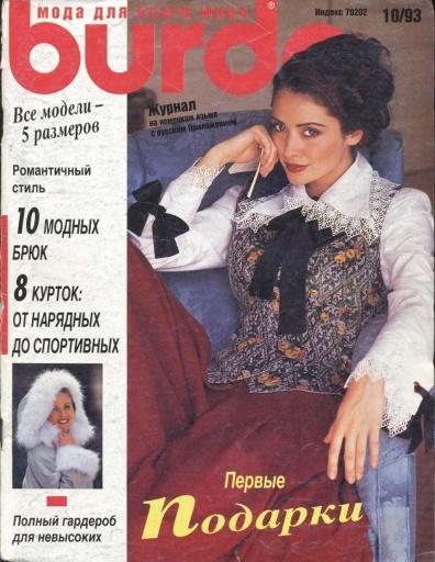 1993 10