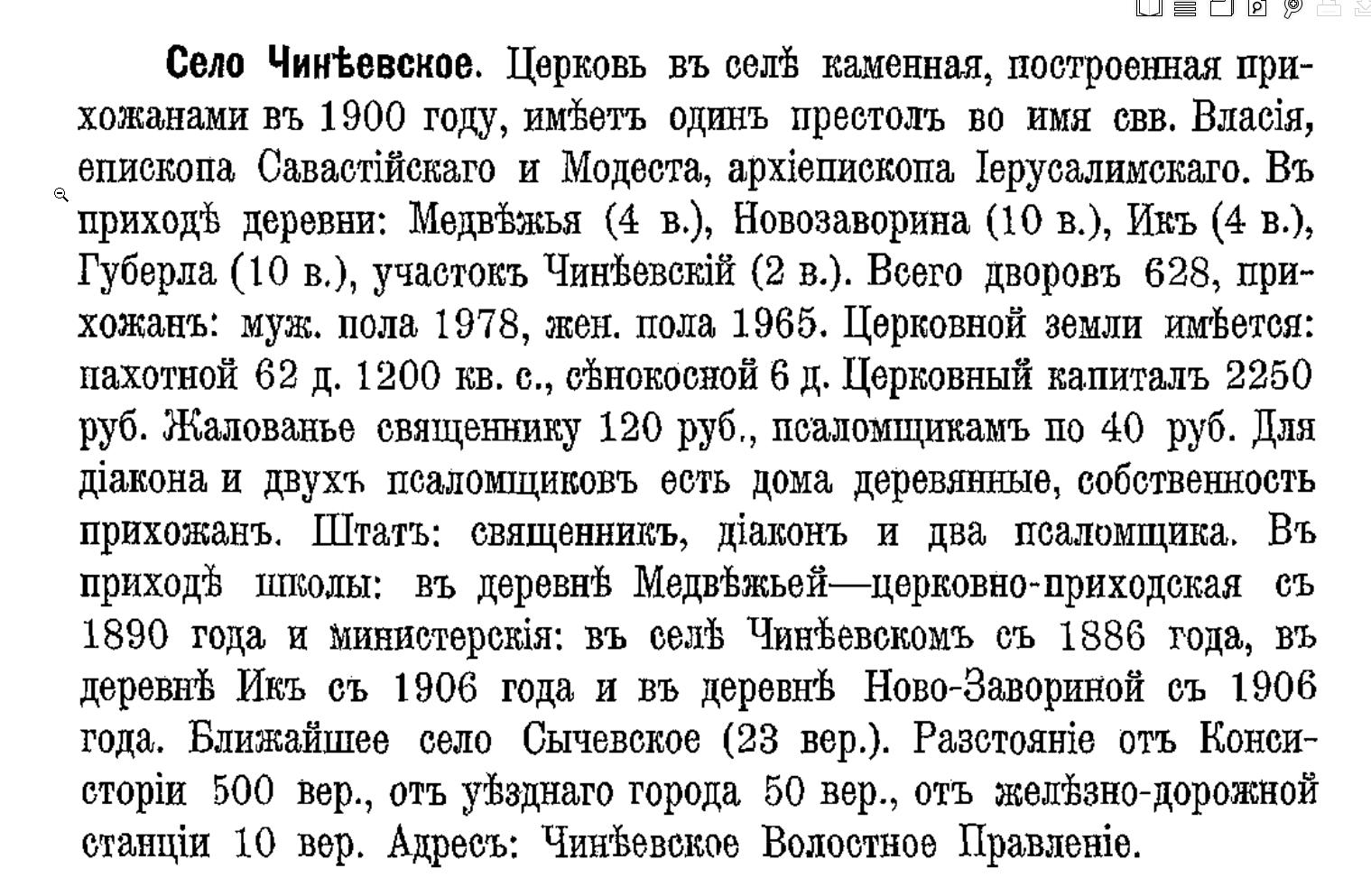 Село чинеевское
