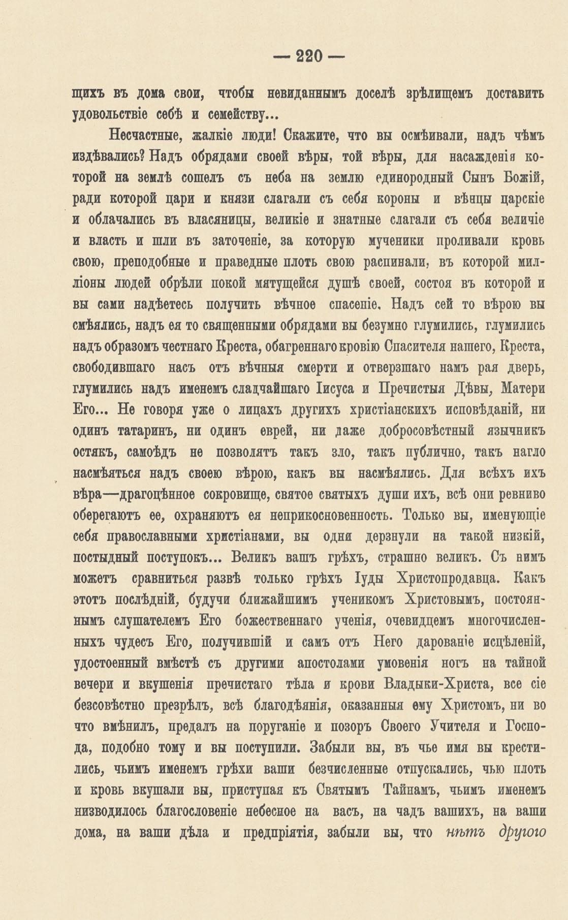 епархиальные ведомости_номер 1мо от вященника тихомирова_659 660