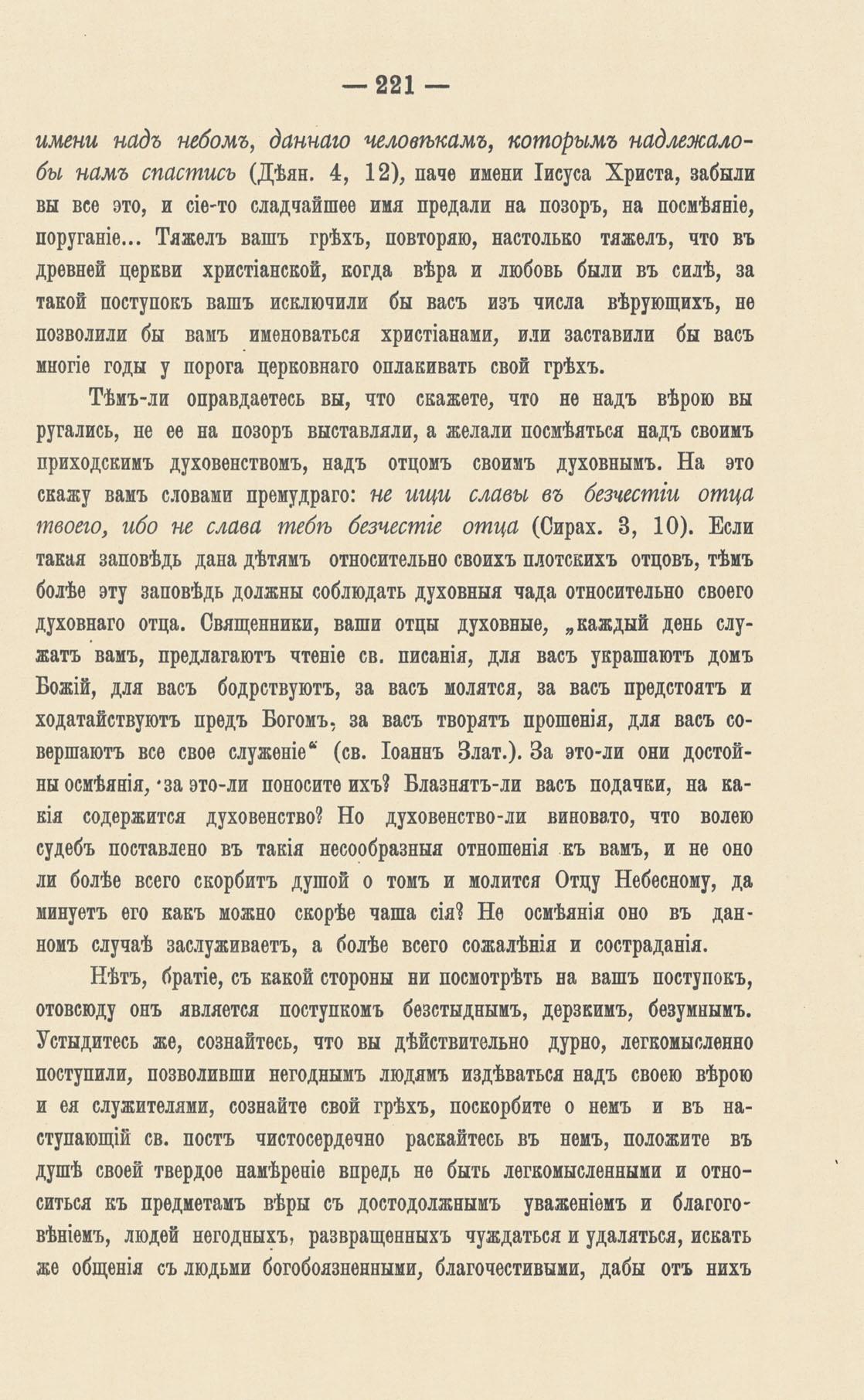 епархиальные ведомости_номер 1мо от вященника тихомирова_659 661
