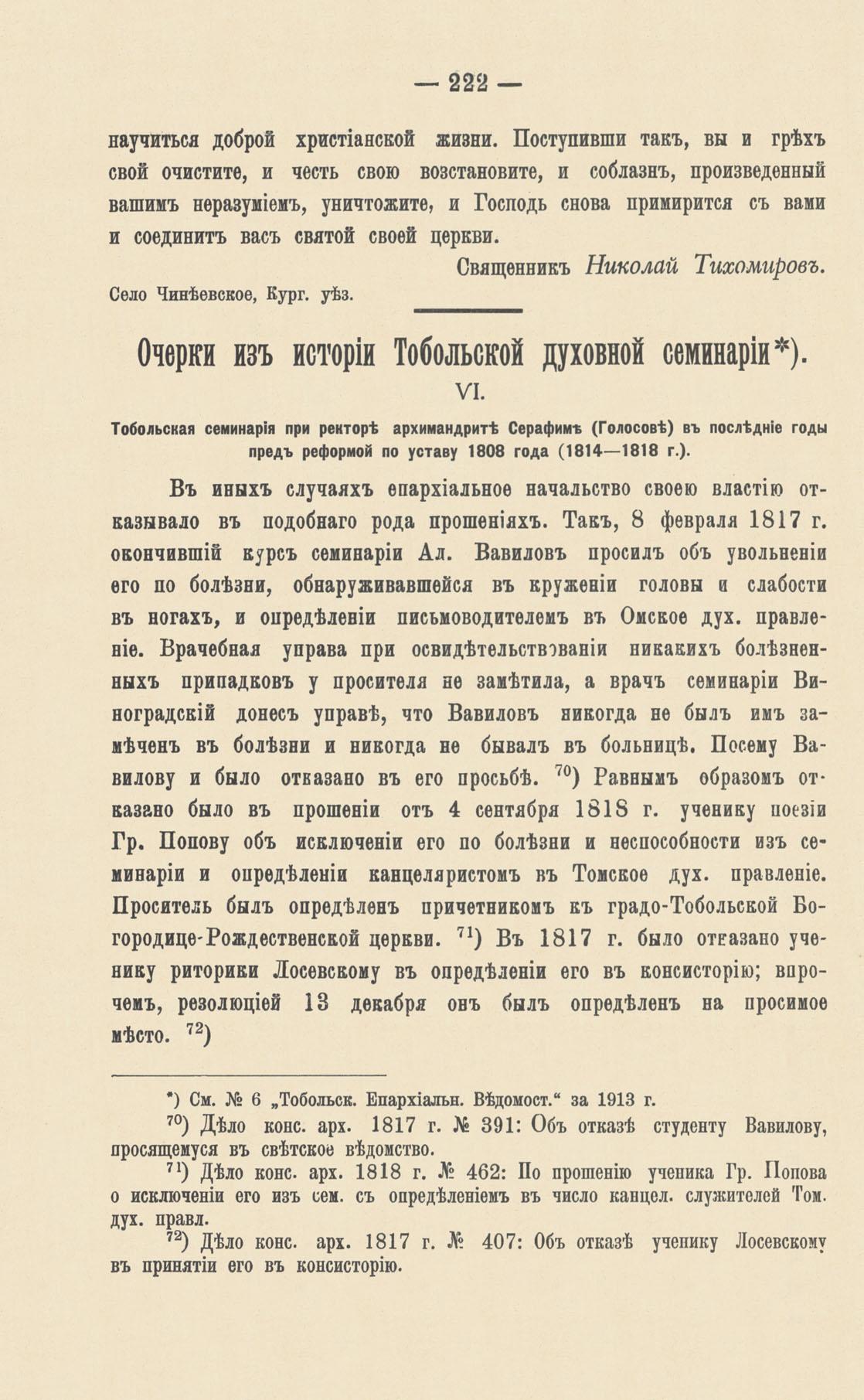епархиальные ведомости_номер 1мо от вященника тихомирова_659 662