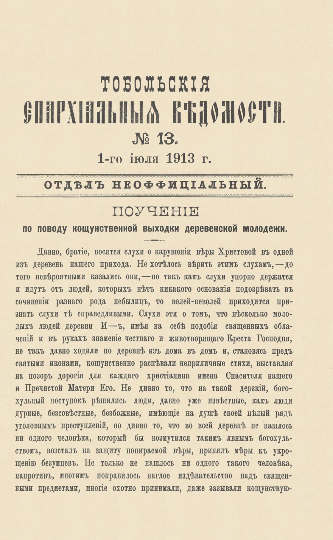 епархиальные ведомости_номер 1мо от вященника тихомирова_659 659