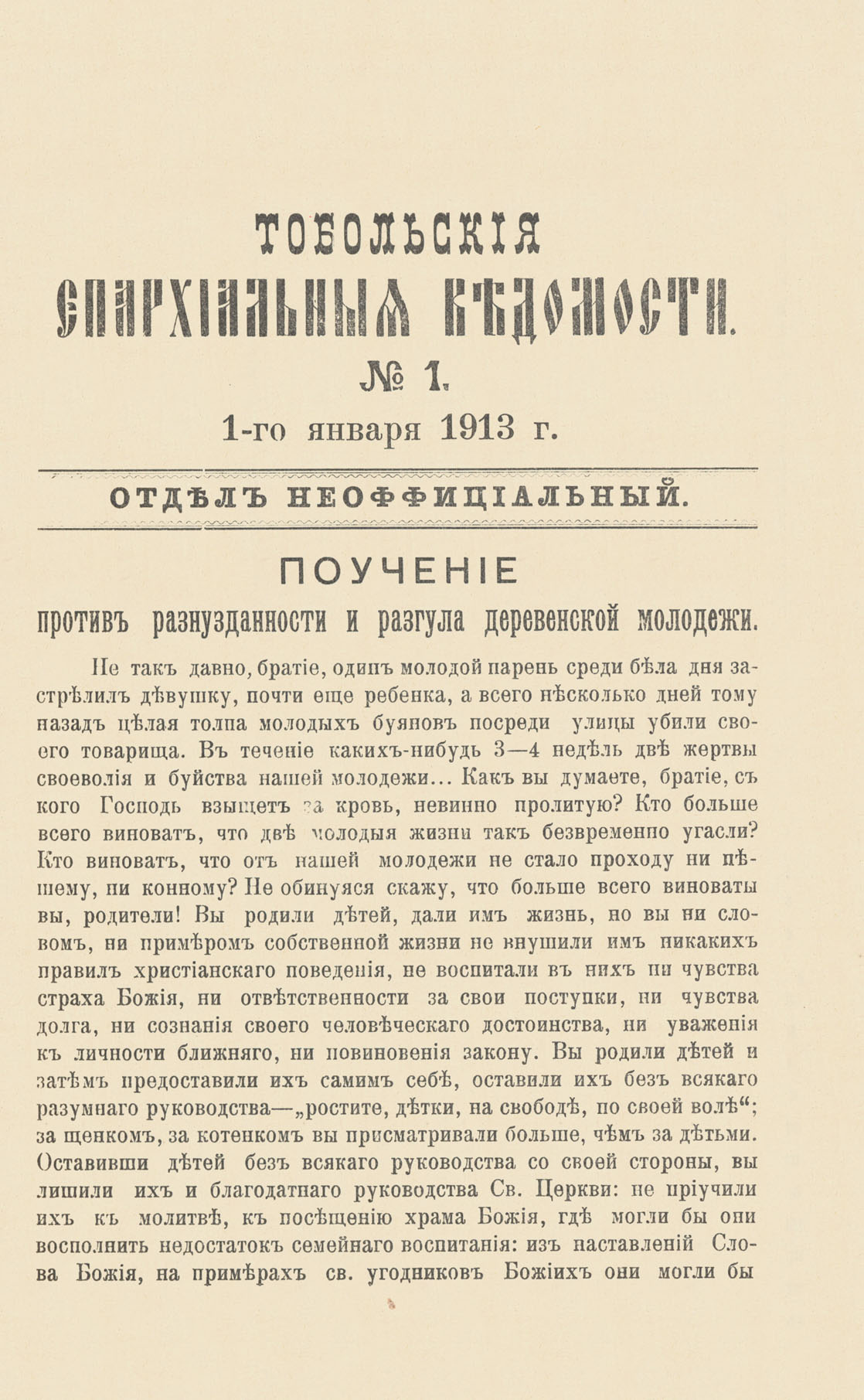 епархиальные ведомости_номер 1мо от вященника тихомирова_659 51