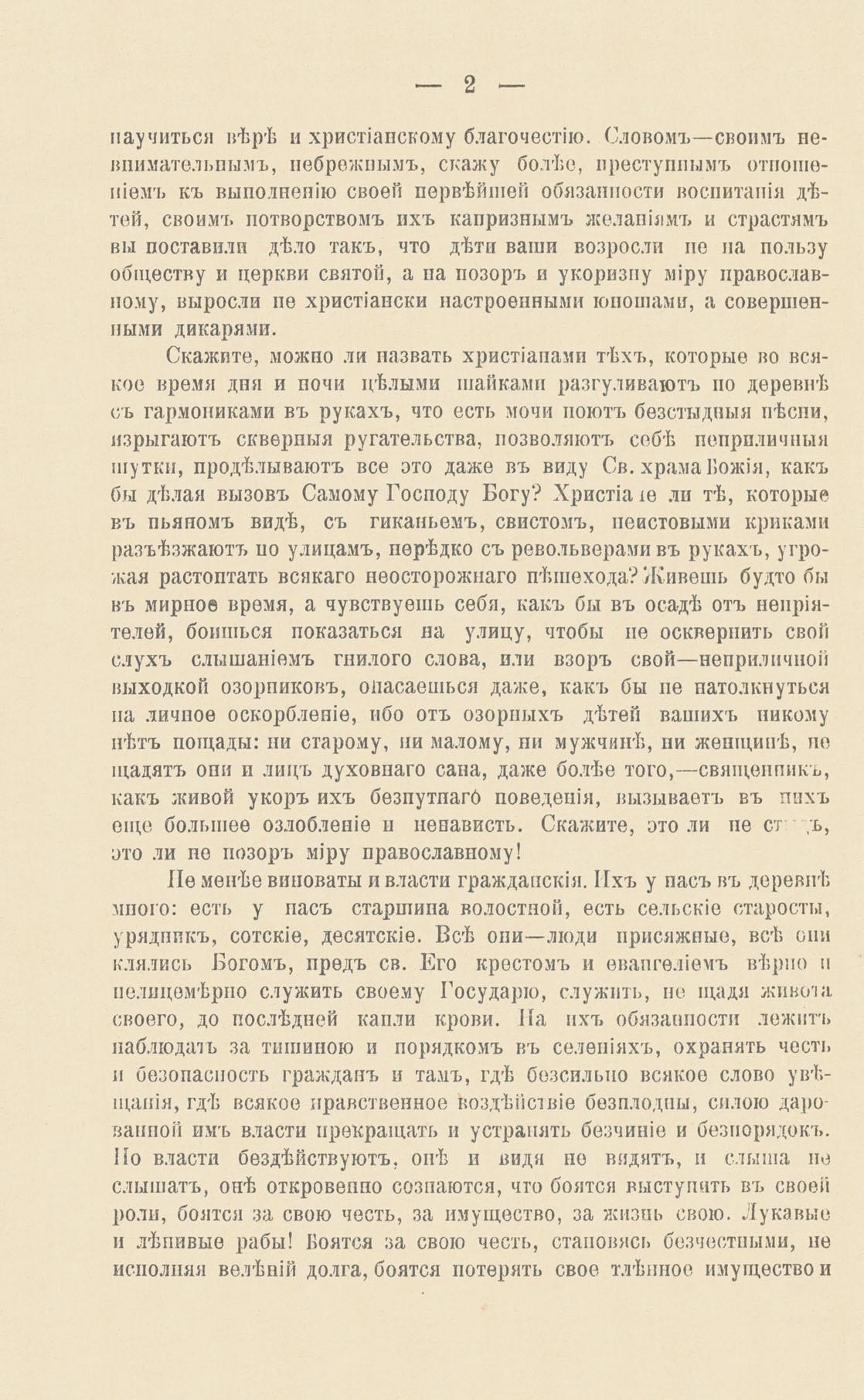 епархиальные ведомости_номер 1мо от вященника тихомирова_659 52