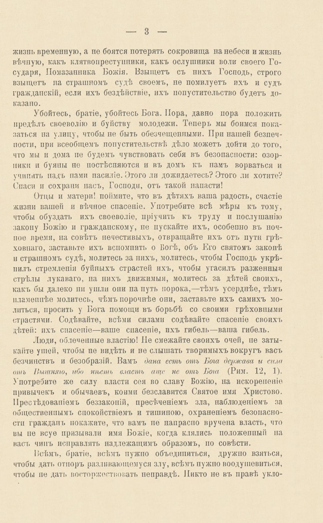 епархиальные ведомости_номер 1мо от вященника тихомирова_659 53
