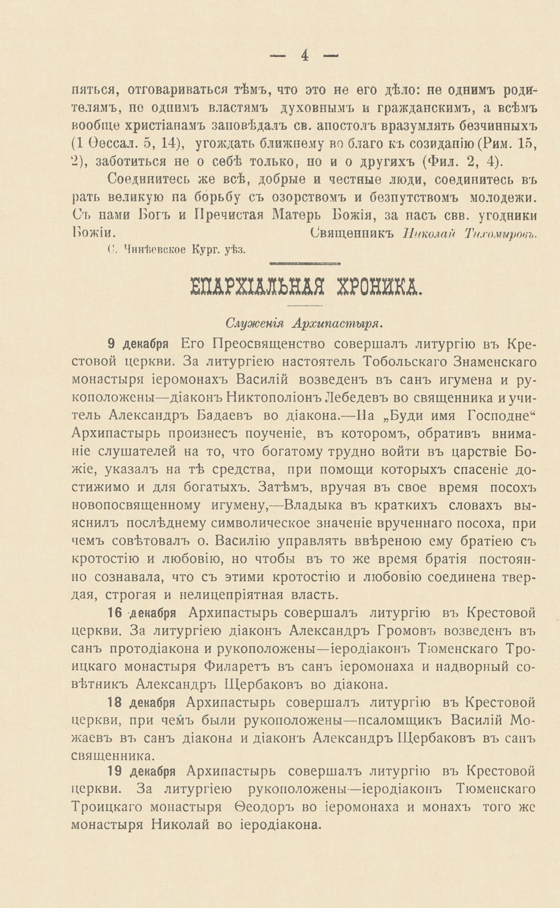 епархиальные ведомости_номер 1мо от вященника тихомирова_659 54