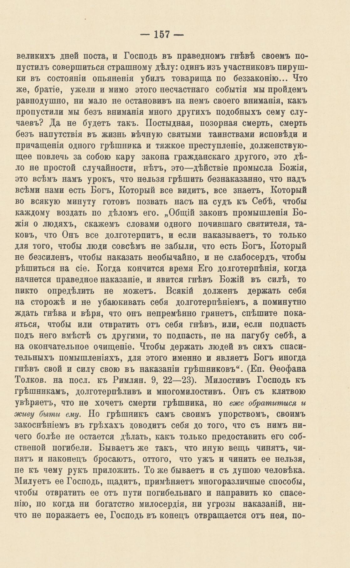 епархиальные ведомости_номер 1мо от вященника тихомирова_659 399