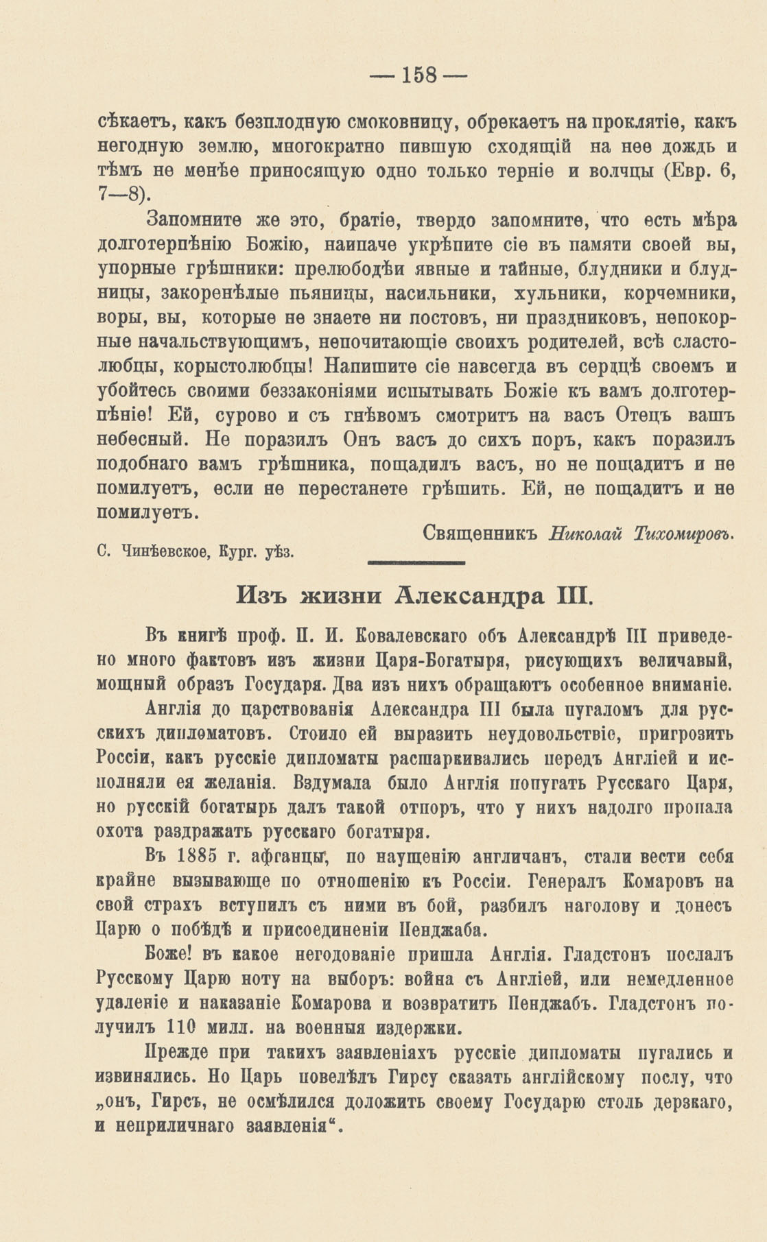 епархиальные ведомости_номер 1мо от вященника тихомирова_659 400