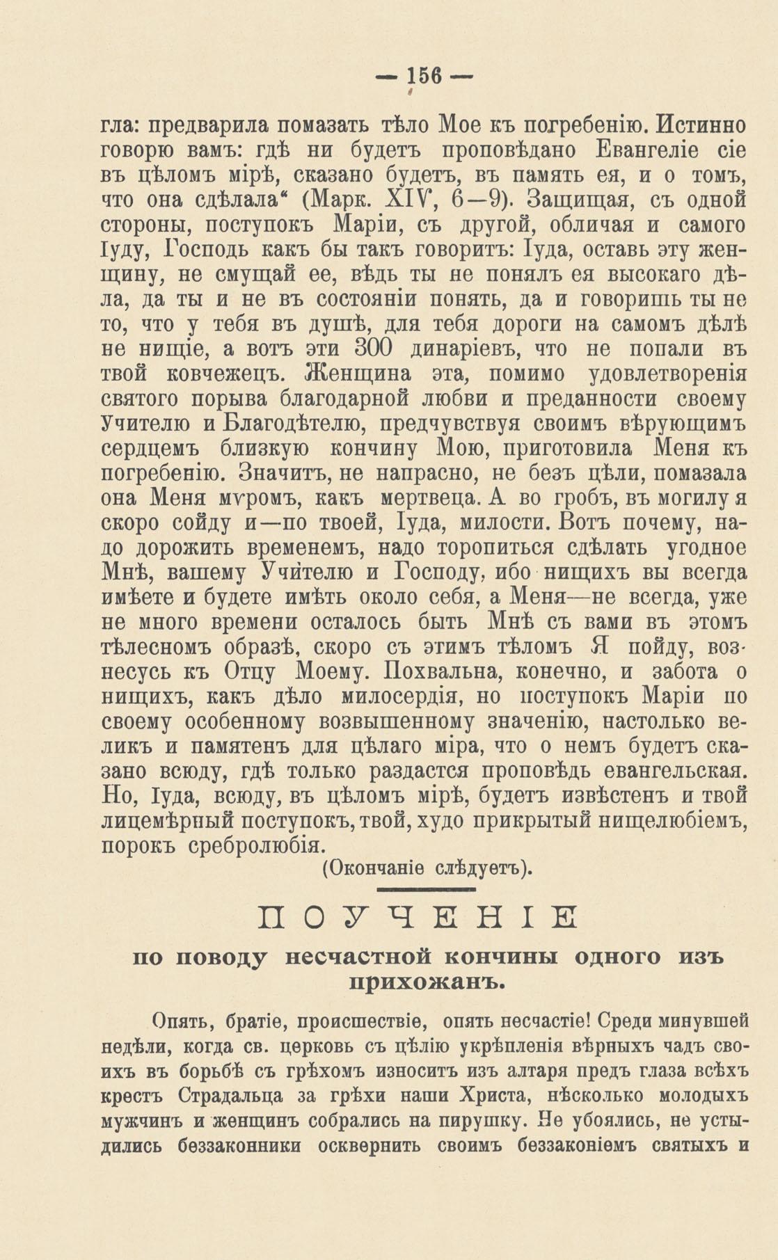 епархиальные ведомости_номер 1мо от вященника тихомирова_659 398