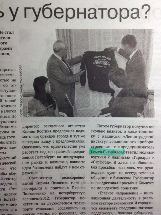 Подарок Полтавченко - Петербургский дневник