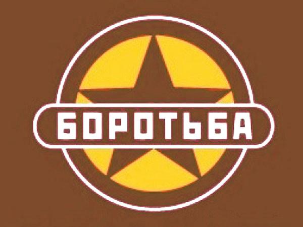 Borotba-400x300 01