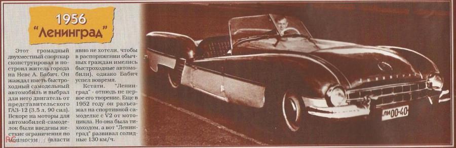 Уникальный автомобиль Ленинград leningrad 2