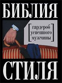 Bibliya_stilya._Garderob_uspeshnogo_muzhchiny