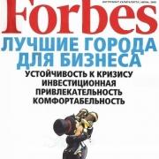 форбс2