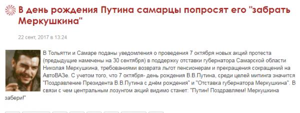 оппозиция шантажирует Путина