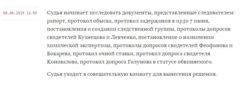 Про Ивана Голунова...