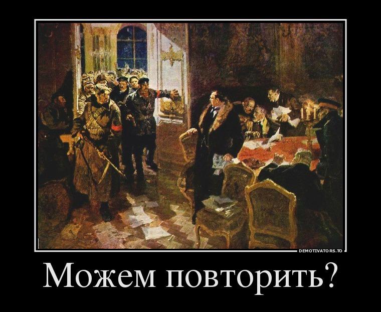 946112_mozhem-povtorit_demotivators_to