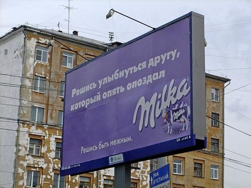 milka5