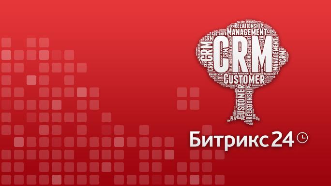 Бесплатная CRM для начинающего бизнеса