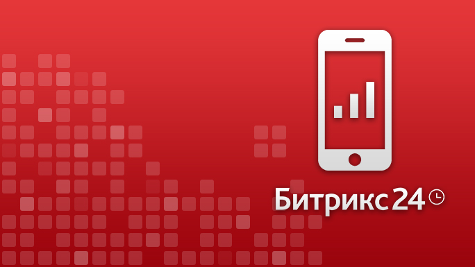 Битрикс24. Мобильная CRM.