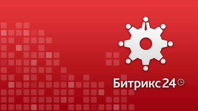1С-Битрикс24: Enterprise. Платформа для управления корпоративным порталом крупного предприятия.