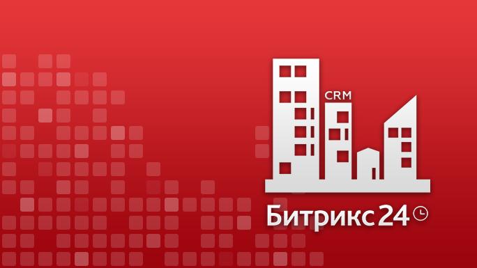 CRM для агентства недвижимости