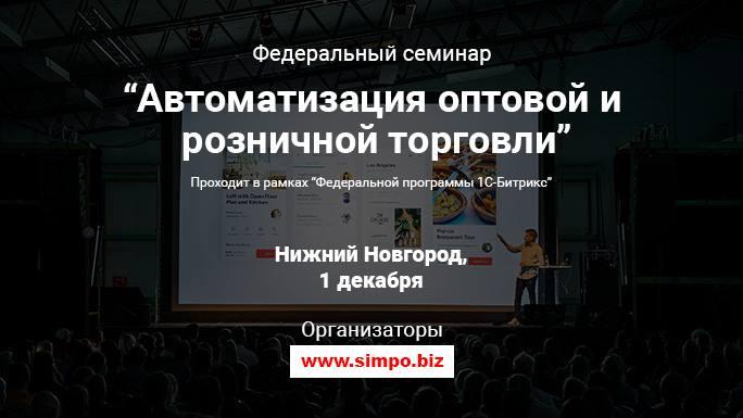 Федеральный семинар Автоматизация оптовой и розничной торговли