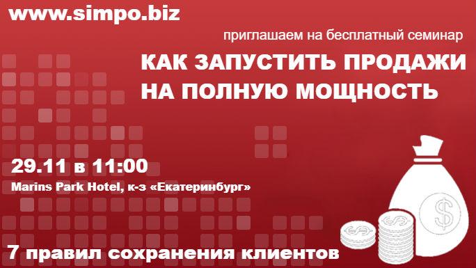 Бесплатный семинар «Как запустить продажи на полную мощность? 7 правил сохранения клиентов»