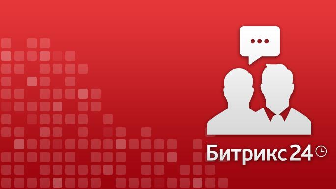 Коммуникации Битрикс24 против Скайпа