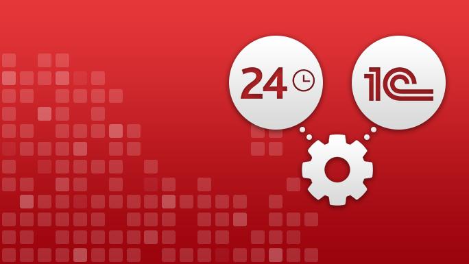 Начните работу интернет-магазина с интеграции Битрикс24 с 1С