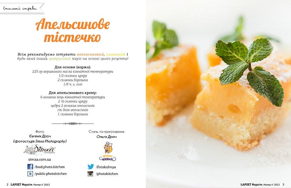 Апельсинове_тістечко2