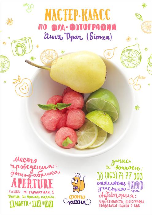 afisha-food_а3_fon
