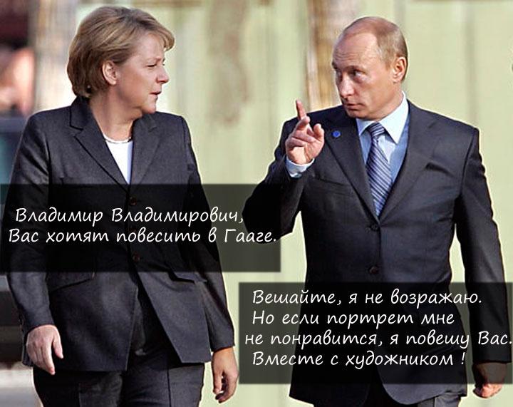 Путин, Гаага