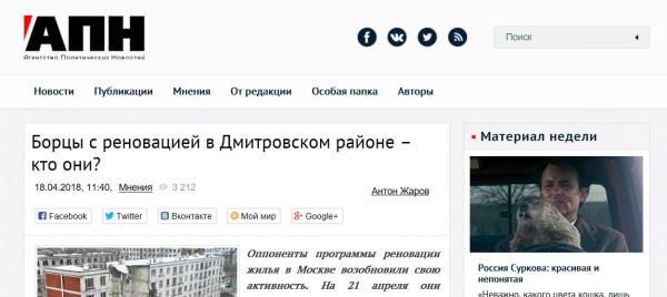 Михаил Синельников-Оришак о горемычном ПИКе и скандале под грифом Лобненская 13